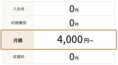 naco-do料金プラン